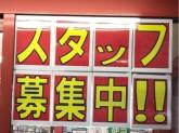 BOOKOFF(ブックオフ)Hobby OFF(ホビーオフ) 札幌光星店