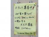 日本酒バル わが家