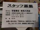 宮脇書店 検見川浜店