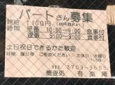 有楽庵(ゆうらくあん)