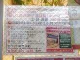 ホワイト急便 浦和本店