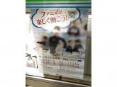 ファミリーマート 東戸塚名瀬下店