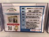 ジグソーパズルのお店マスターピース イオンモール神戸北店