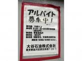 大谷石油(株)スマイル 西五反田SS