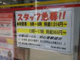 ニューヤマザキデイリーストア 住吉大社駅前店