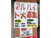 八剣伝 吉島光南店