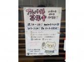 志げる 浦和店