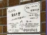 かちがらす 福島店