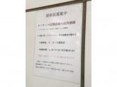 株式会社シアンサービス(ラ・カータ 浦和店)