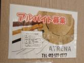 アトレナ(ATRENA) 博多マルイ店