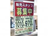 都そば 伏見桃山店