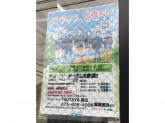 ファミリーマート TSUTAYA桃山店