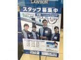 ローソン 世田谷上野毛通り店