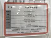 マクドナルド イオンモール新瑞橋店