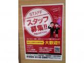楽天モバイル ららぽーとTOKYO-BAY店