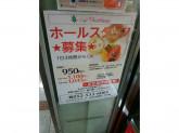 カフェジャンシアーヌJR 名古屋駅店