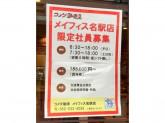 コメダ珈琲店 メイフィス名駅店