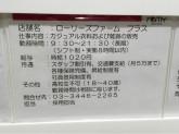 LOWRYS FARM(ローリーズファームプラス) レミィ五反田
