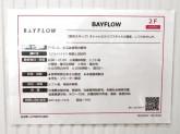 BAYFLOW ららぽーとTOKYO-BAY