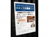 Stay SAKURA kyoto 四条烏丸