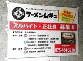 ラーメン 麦ゅ(ムギュ) vol.2 烏丸蛸薬師店