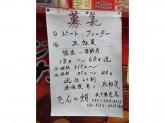 きんの蛸 天下茶屋店