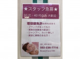 BeautyFace(ビューティーフェイス) イオンモール広島府中店