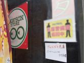 ローソンストア100 長居駅前店