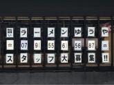 旨いラーメン ゆうや 新三田店