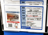 A・J・D アクセサリーズ イオンモール成田店