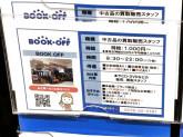 BOOKOFF(ブックオフ) 成田イオンモール店