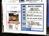 1丁目1番地 イオン成田店