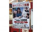 PECO・SHOP三条店