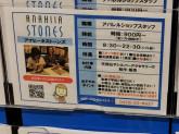 アナヒータストーンズ イオンモール成田店