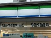 ファミリーマート 大府アラタ店
