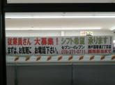セブン‐イレブン 神戸国香通2丁目店