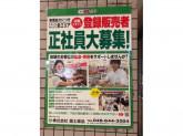 ドラッグセイムス 朝霞駅前店