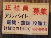 辻本産業株式会社