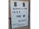 有限会社丸小商会(パチンコ WINS)