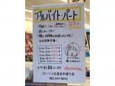 【閉店】ローソン 広島並木通り店