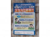 産経新聞 近鉄八尾専売所