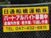日本通運株式会社 船橋支店 船橋引越センター