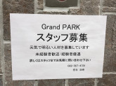 Grand PARK イオンモール広島府中店