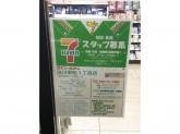 セブン‐イレブン 滝川栄町1丁目店