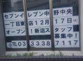 セブン-イレブン 中野中央1丁目東店