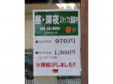 吉野家 近鉄八尾駅前店