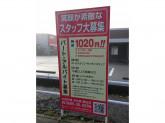 浜木綿(ハマユウ)豊田店