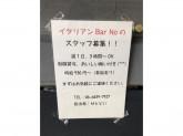 イタリアンBar Noの(ノノ)