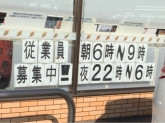 セブン-イレブン 東海市日本福祉大学前店