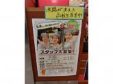 新宿さぼてん 長岡京フレンドマート店